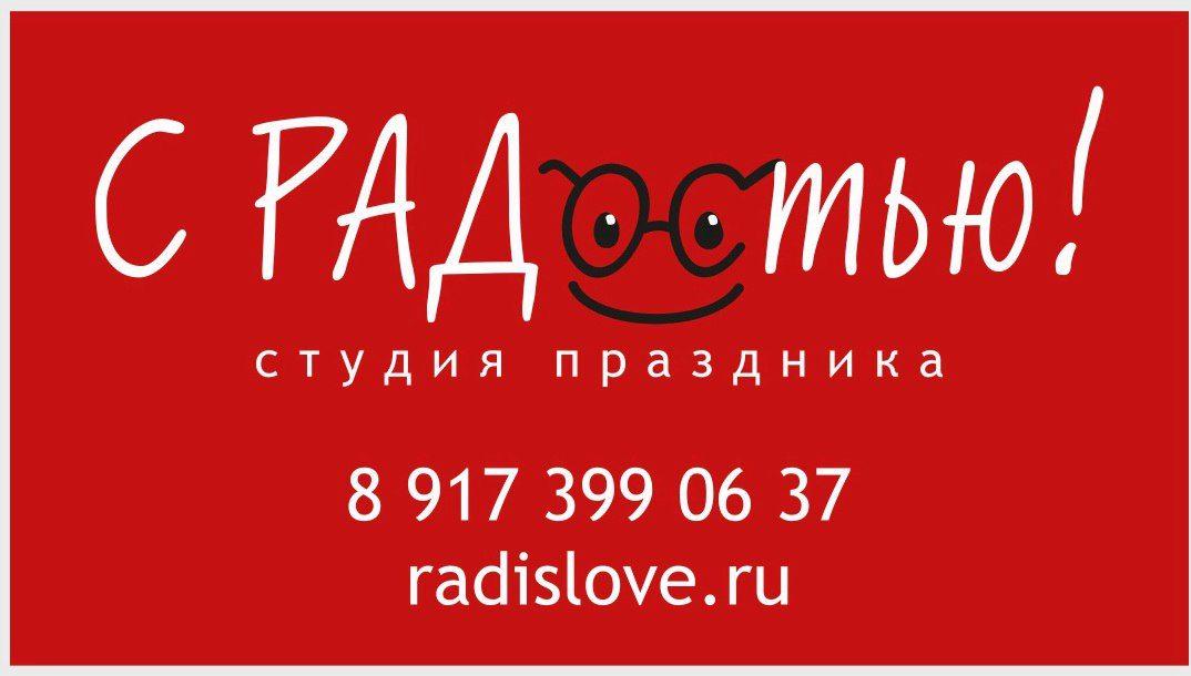 """Студия праздника """"С РАДостью!"""""""